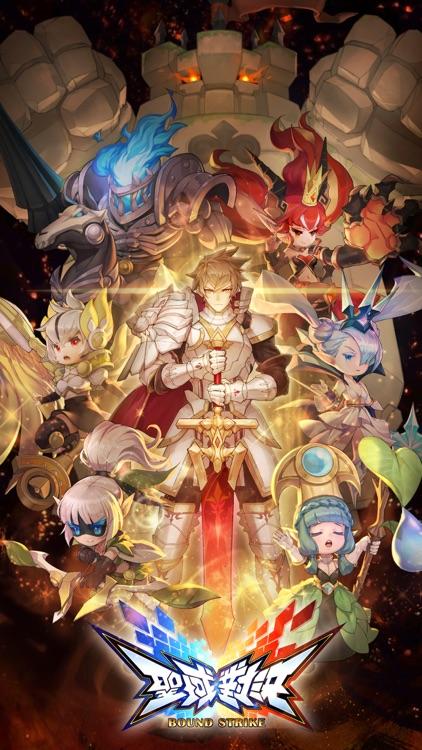 聖域對決 screenshot-1