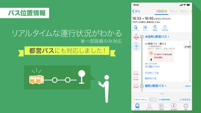 Yahoo!乗換案内 ScreenShot7