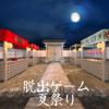 daichi simada - 脱出ゲーム 花火の見える夏祭り アートワーク