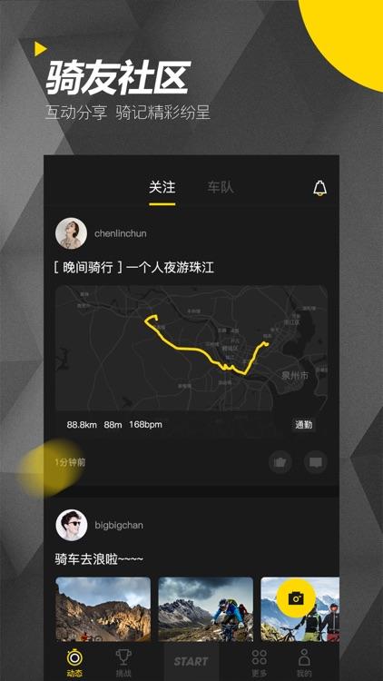 兔子骑行-户外骑行运动的健身社交工具 screenshot-4
