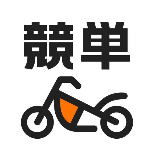 競単(けいたん)オートレースの車券購入をアプリで