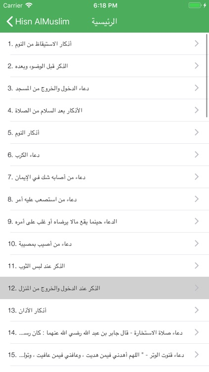حصن المسلم - Hisn AlMuslim App screenshot-1