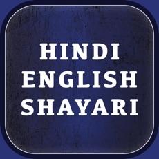 Hindi English Shayari App