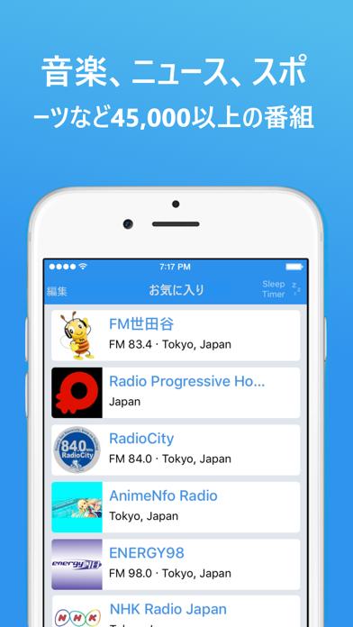 シンプル・ラジオ – FM/AMラジオのおすすめ画像3