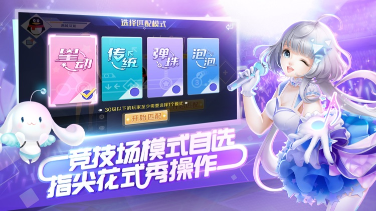 QQ炫舞 screenshot-5