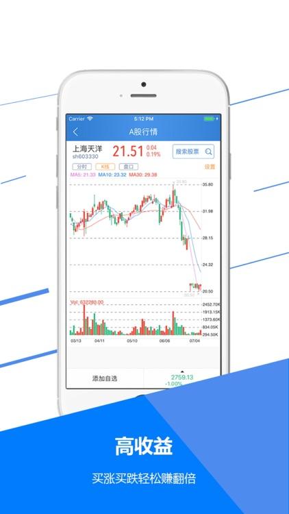 炒股赚钱宝-股票炒股 screenshot-4