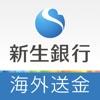 Goレミット - 新生銀行 海外送金アプリ