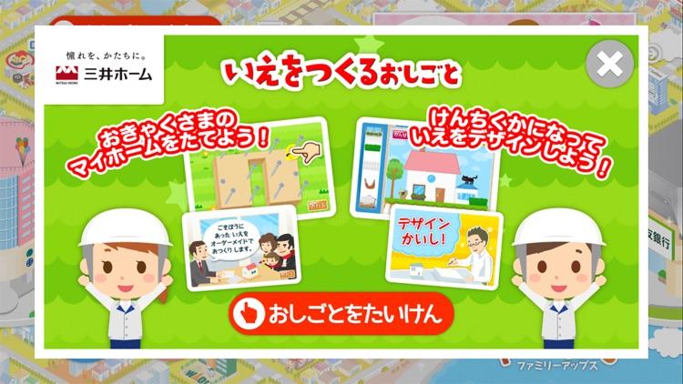 ファミリーアップス子供の知育アプリ screenshot-3