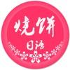 烧饼日语-JLPT真题听力语法考试库