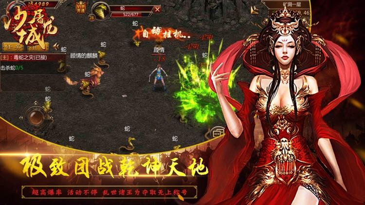 沙城屠龙OL传奇-烈焰世界三国游戏 screenshot-3