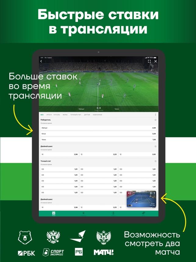 Быстрая регистрация на ставках спорта ставка на сегодня футбол лига чемпионов