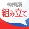 新韓国語組み立てTOWN - iPadアプリ
