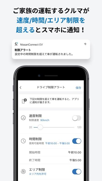 NissanConnect EV screenshot-5