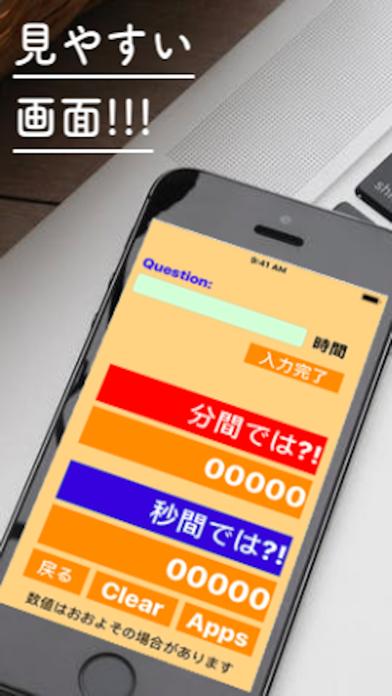 時間単位換算アプリのおすすめ画像2