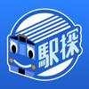 Ekitan - 駅探 乗換案内 (えきたん のりかえあんない) アートワーク