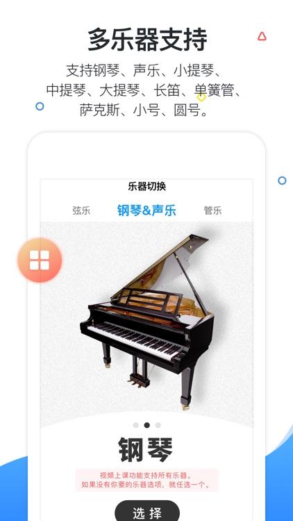 一起练琴 - 钢琴陪练 screenshot-4