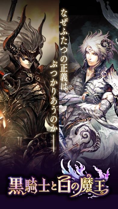 黒騎士と白の魔王スクリーンショット