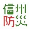 信州防災アプリ