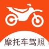 摩托车驾考题库-2021驾照考试必备宝典