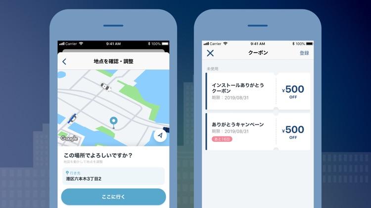 GO タクシーが呼べるアプリ 旧MOV×JapanTaxi screenshot-4