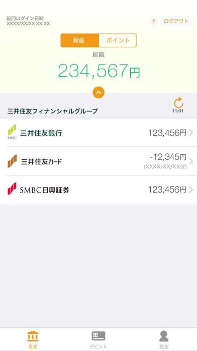 SMBCネットワークアプリのスクリーンショット2