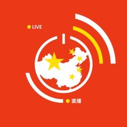 China TV Live - 中國電視