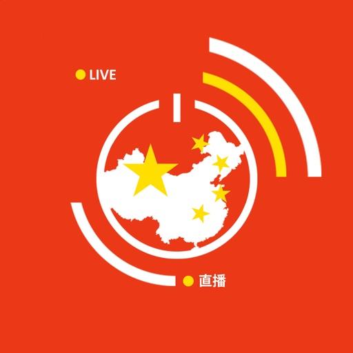 China TV Live - 中國電視 iOS App