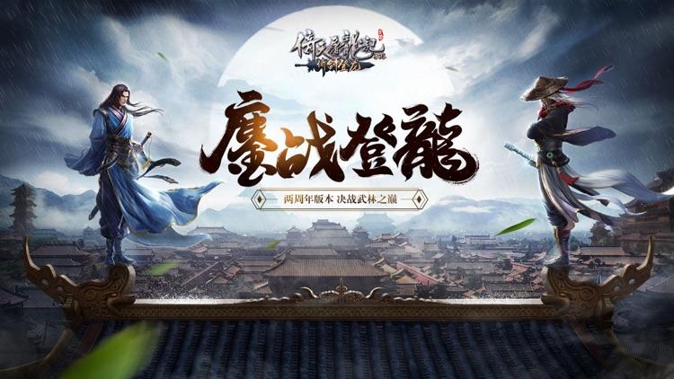 倚天屠龙记 screenshot-0