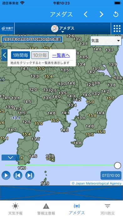 気象庁天気・防災情報のおすすめ画像7