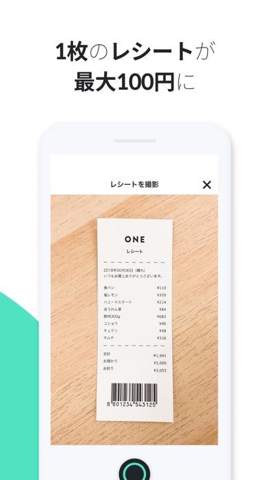 ONE(ワン) screenshot1