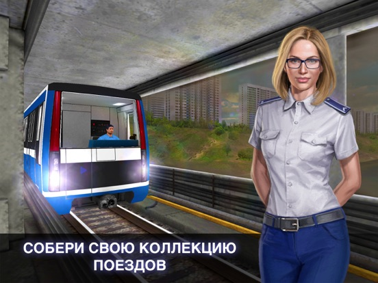 Скачать Subway Simulator 3D