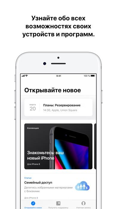 Поддержка Apple Скриншоты3