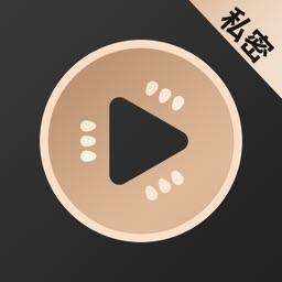 私密视频-私人超高清加密视频播放器