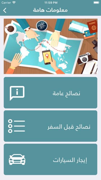 رحلات screenshot-9