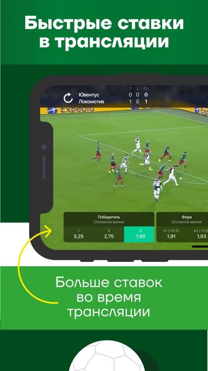 Лига Ставок – ставки на спорт screenshot-3