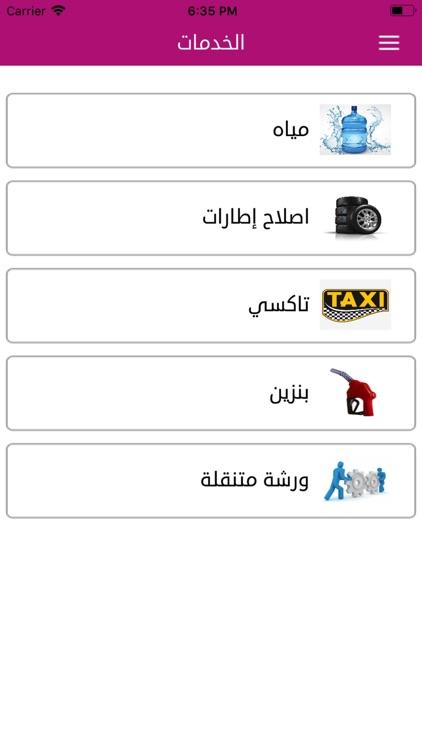 Fazaa screenshot-3