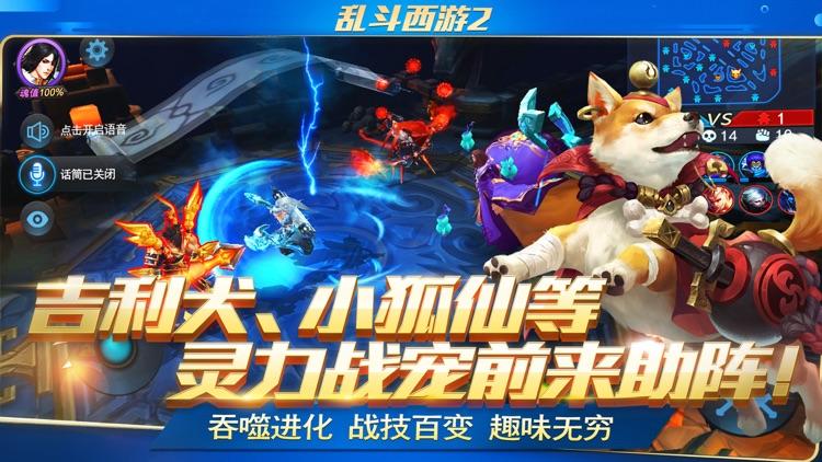 乱斗西游2-灵力战宠 screenshot-3