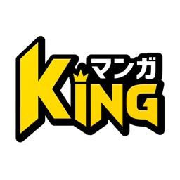 マンガ KING ( 人気コミックの漫画キング )
