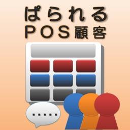 ぱられるPOS顧客