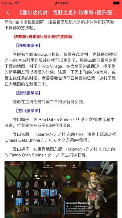 游戏盒子for塞尔达传说 screenshot-5