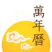 每日万年历 · iMoon Calendar - 日历黄历