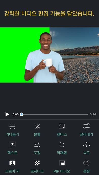 동영상 편집 -Perfect Video- 무비메이커 for Windows