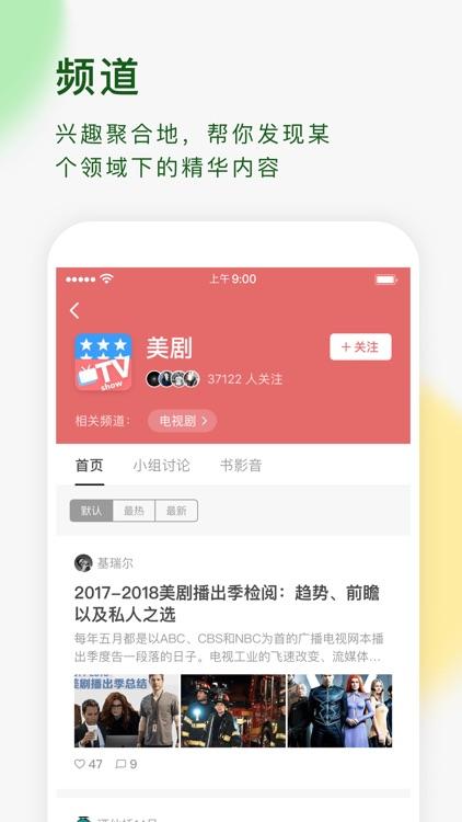 豆瓣 screenshot-2