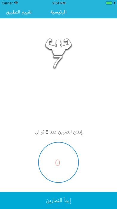 دقائق من التمارين الرياضية 7 screenshot 5