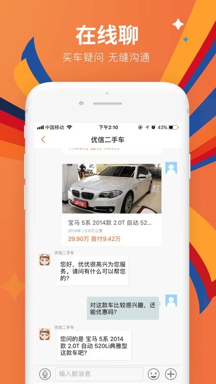 优信二手车-专业二手车的汽车买卖平台 screenshot-5