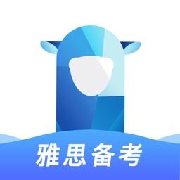 羊驼雅思备考-剑桥雅思机经练习平台