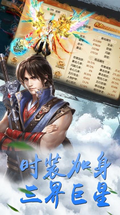 仙凡云之歌-全民修仙梦幻仙侠剑侠诛仙手游 screenshot-3