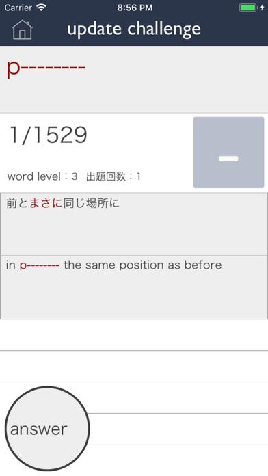 サルトエ -TOEIC英単語学習アプリ-のおすすめ画像3