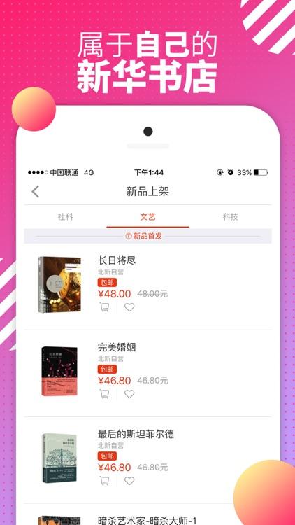 北新网-图书文化生活平台 screenshot-3