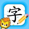 宝宝学写字硬笔书法-小学生字典词典工具